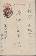 Early Japanese Postal Card,  2 Sen Red,  18-8-18