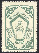 Mongolia 1959 Lamb/Farming/Rural Economy/Farm Animals 1v (n33689)