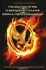 (Golodnye igry / Hunger games, Complete) TRILOGIYA  by Suzanne Collins (Author)