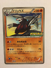 Pokemon Card / Carte Excadrill Promo 065/BW-P