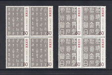 (MNHCN055) CHINA 2003 Ancient Calligraphy Seal Characters stamps block/4 set MNH