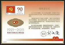 China 2011-16 90 Years Establish of Communist Party Special S/S 建黨九十周年 策划者