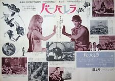 BARBARELLA Japanese B2 advance movie poster JANE FONDA VADIM NM VERY RARE