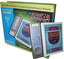 Noble Quran with Electronic Touch Quran Reciter - Tafsir Jalalayn
