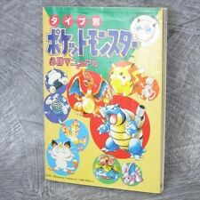 POKEMON Hisshou Manual Guide Book Game Boy SG74*