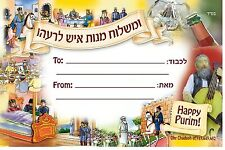 Wholesale Joblot of 300 Jewish PURIM CARDS Mishloach Monos manot monot greeting