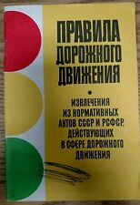 Vintage USSR Traffic Road Rules Signs Manual In Russian 1988