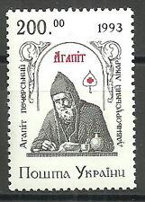 Ucrania-santo Agapit 1994 post frescos mié. 112
