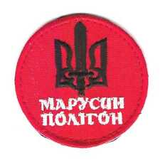 Ukrainian Army Patch Volunteer Corpus Battalion Right Sector Marusyn Poligon