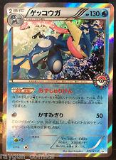 Greninja ゲッコウガ 073/XY-P HOLO PROMO Pokemon XY JAPANESE Card Rare