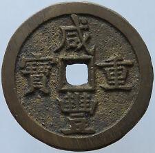 CHINA 50 CASH Hsien-feng CAST BRASS    #ku 139
