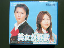 Japanese Drama BEAUTY AND BEAST VCD