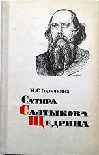 сатира салтыкова- щедрина Satire de Saltykov-Shchedrin торячкина Toryachkina RUS