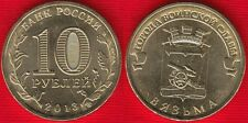 "Russia 10 roubles 2013 ""Vyazma"" UNC"