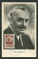 BULGARIA MK 1949 GEORGI DIMITROV MAXIMUMKARTE CARTE MAXIMUM CARD MC CM c8931