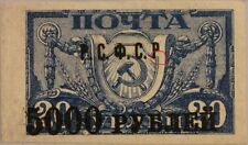 RUSSIA RUSSLAND 1922 174 a x 194 PLATE ERROR without dot RSFSR ovp ÜD MLH