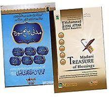 Dawateislami 2 Madani Treasure of Blessings PanjSurah ENG & URDU DUA Prayers Pak