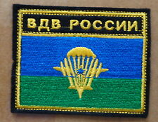 Russian  ARMY  VDV  PARATROOPS     embroidered    patch #450 SE