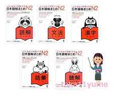Set of 5 JLPT N2 Nihongo So-Matome F/S with Tracking Japanese Grammar So matome