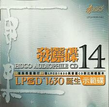Various: HUGO Audiophile CD 14 First Limited Edition LPCD Demonstration      2CD