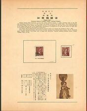 2x JAPAN 1951 NYOIRIN KANNON KWANNON STATUE OF CHUGUJI STAMP & INFORMATION SHEET