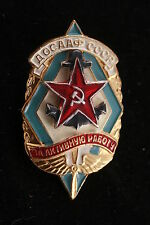 Soviet DOSAAF Gold Medal 1st Place Republic Contest Winner Badge Pin Red Star