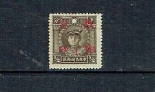 China 1942 1c on ½c Martyr Kwangsi provincial surcharge mounted mint as per scan