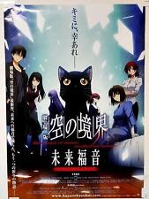 Kara No Kyoukai The Garden of Sinners Movie Poster Type Moon Promo extra chorus
