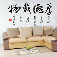 Noble Morality Carries Mission Oriental Wall Stickers Decal Vinyl Decor Art DIY