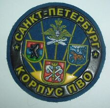 RUSSIAN PATCHES-MOSCOW MILITARY SCHOOL OF AIR DEFENCE