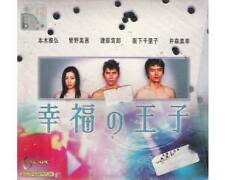 NEW Original Japanese Drama VCD The Happy Prince 幸福的王子 菅野 美穗 本木雅弘