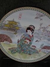 1990 Ketsuzan Kiln Poetic Visions of Japan THE BUTTERFLY Geisha Ltd Ed Plate