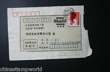 old China cover fm beijing to fujian,dd 1990.8.3.