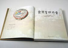 Chinese yixing purple clay zisha Atlas Picture Book Limited Ed. by Gu Jingzhou