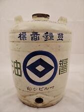 19th CENTURY MEIJI JAPANESE STONEWARE/PORCELAIN SAKE/SAKI CASK/JUG,BARREL/KEG