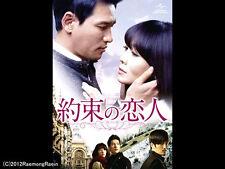 Korean Drama w/Japanese subtitle No English subtitle 約束の恋人 Yakusoku no koibito