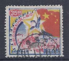 China North East 1949 Founding of Republic $35 used