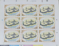 Saudi Arabia Holy Mosque Expansion Ka`aba 9 Miniature Sheets Imperforated  MNH