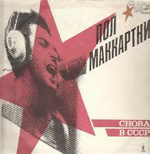 Paul McCartney, CHOBA B CCCP (Back in the USSR), NEW Russian import vinyl LP