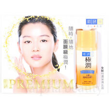 Hadalabo Japan Gokujyun Premium Rich HA Moisturizing Emulsion Milk (9ml/0.3oz.)