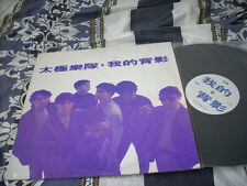a941981 HK 80s Band Tai Chi Promo LP Single My Shadow 太極 我的背影