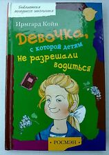 Irmgard Keun Children Novel The girl who is mean to kids In Russian 2002