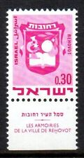 Israel - 1970 Definitive coat of arms Mi. 468 MNH