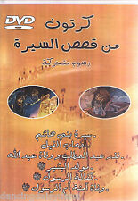 Islam Stories: Watch Prophet Life (Seera) NTSC Cartoon Children Arabic Movie DVD