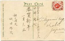 Hong Kong 1917 PPC to Japan w/4c, HONG KONG WANTSAI cds, From Japanese Ship