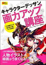 """'NEW' How to Draw Manga Anime """"Character Drawing"""" Technique Book  / Japan art"""