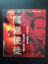 Believer of Frighten - Waise Lee, Wayne Lai - RARE VCD - No Subtitles