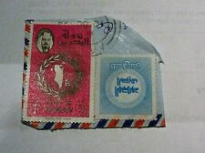 2 OLD BAHRAIN STAMPS