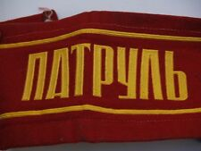 OLD ORIGINAL SOVIET RUSSIAN MP MILITARY SECRET POLICE ARMBAND MVD KGB UNIFORM