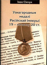 Decoration medals of the Russian empire of the 19th - beginning of the 20th cent